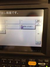 IDカードコピー2